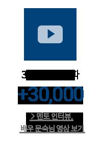 30000뷰 돌파
